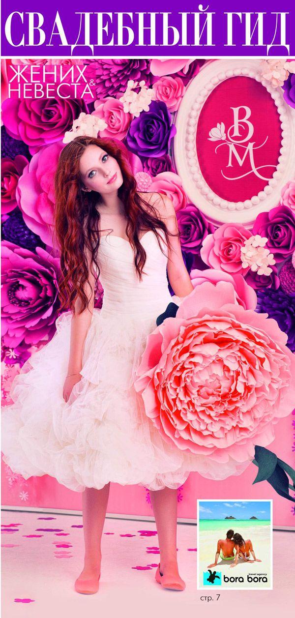 Wedding Guide. Свадебный каталог. Услуги и товары свадебных организаций. Киев