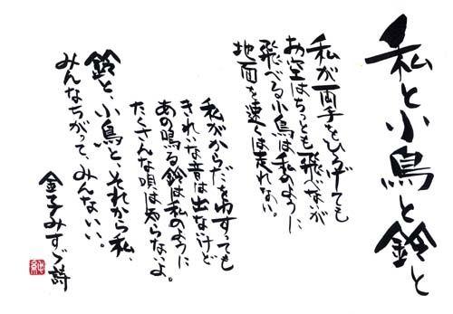 #Yamaguchi #poet 金子みすゞ記念館