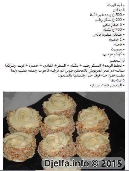 فقط للوصفات المصورة - الصفحة 3 - منتديات الجلفة لكل الجزائريين و العرب