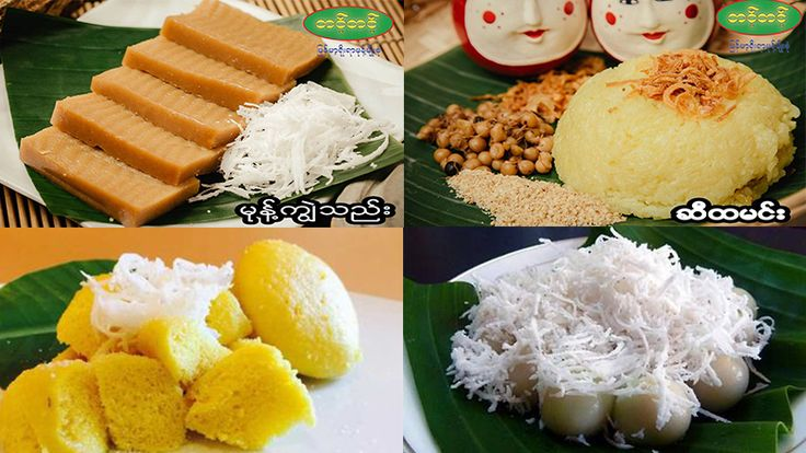 Where to Get Myanmar Traditional Deserts and Snacks in