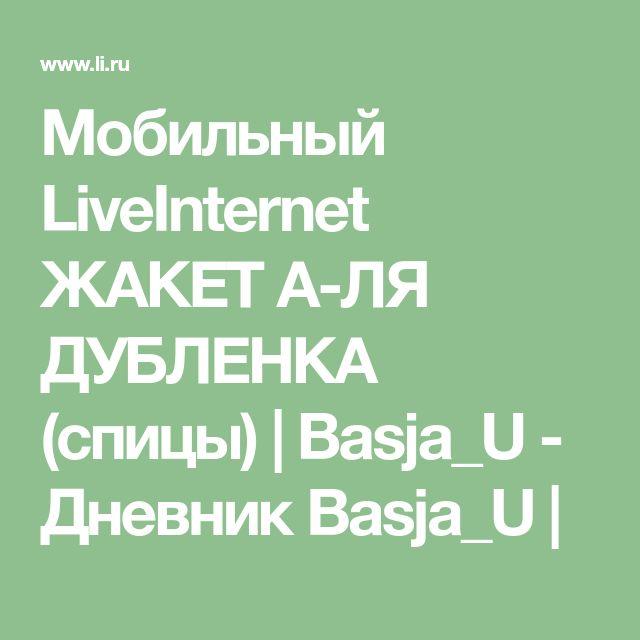 Мобильный LiveInternet ЖАКЕТ А-ЛЯ ДУБЛЕНКА (спицы) | Basja_U - Дневник Basja_U |