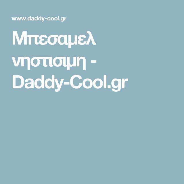 Μπεσαμελ νηστισιμη - Daddy-Cool.gr
