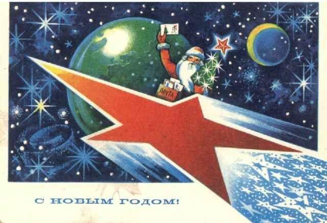 Новогодние открытки Советского Союза. Не с банальными ёжиками, белочками-зайчиками, ёлками-шарами.  Всё это конечно есть, но это слишком просто....Мы решили не искать лёгких путей. Представляем вам подборку новогодних открыток, эпохи Советского Союза, на которых раскрыта тема космоса. Вот так!  Космос наш!