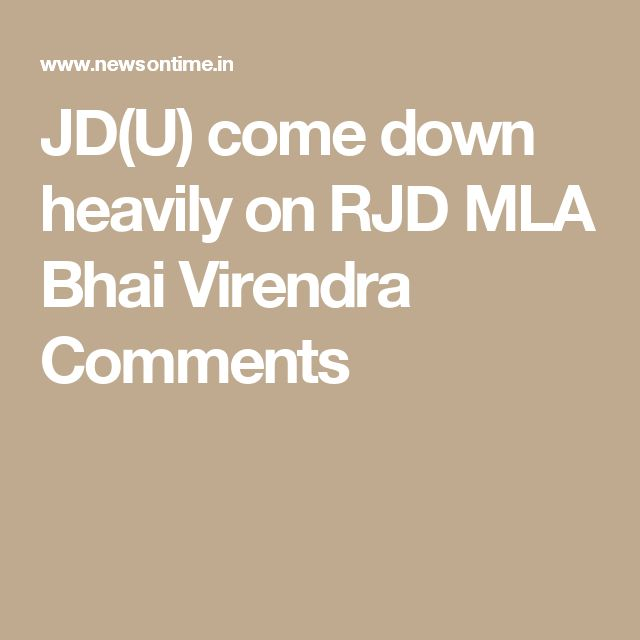 JD(U) come down heavily on RJD MLA Bhai Virendra Comments
