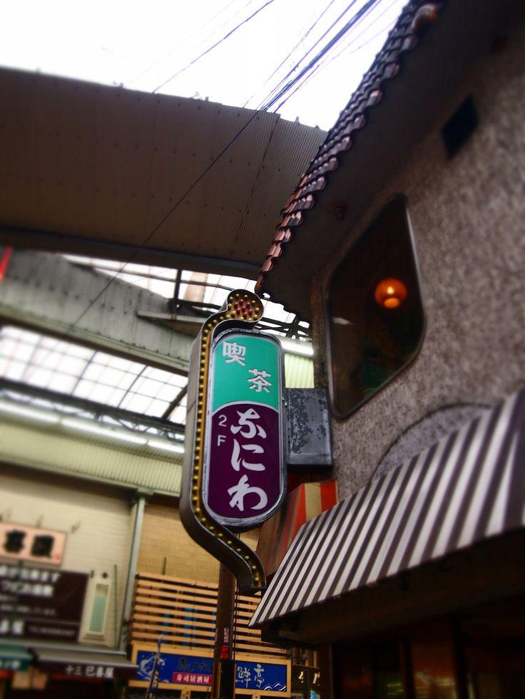 Tumblr - 大阪・十三「喫茶なにわ」