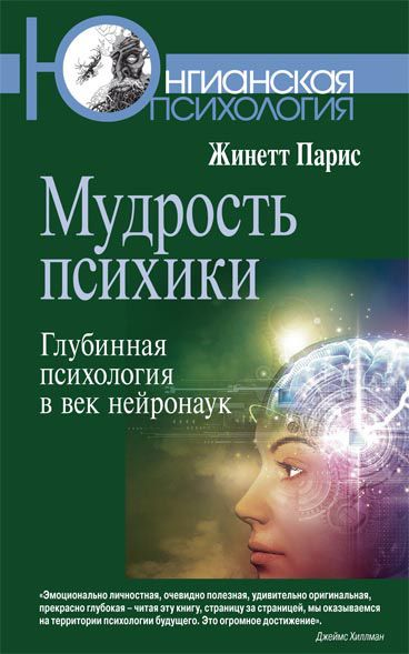 Мудрость психики. Глубинная психология в век нейронаук #журнал, #чтение, #детскиекниги, #любовныйроман, #юмор, #компьютеры, #приключения