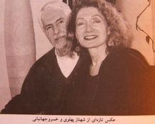 shahnaz pahlavi of Iran and her husband Khosro Jahanbani who died in 2014