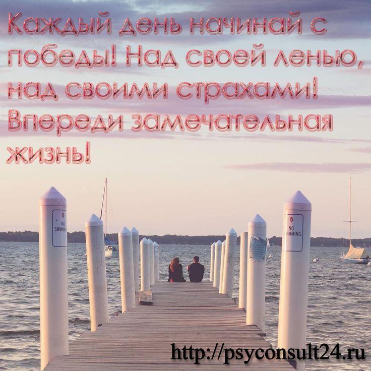 http://psyconsult24.ru/kak-povysit-samoocenku/ #консультацияпсихолога #психологонлайн #психология