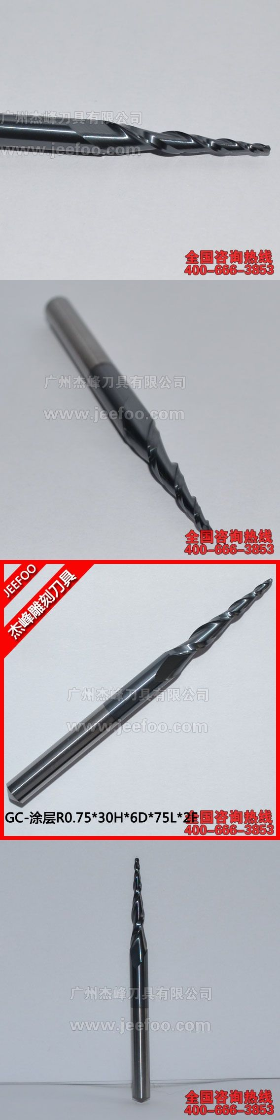 R0.75*30H*6D*75L*2F High Quality  Taper Flute 2 Flutes Ball Nose End Mill/tungsten Carbide Tapered Ball End Mill