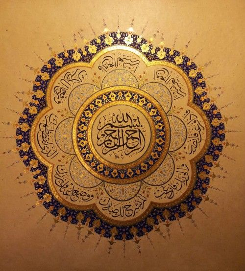 Calligraphy of a chapter of the Quran. Surah Ash-Sharh