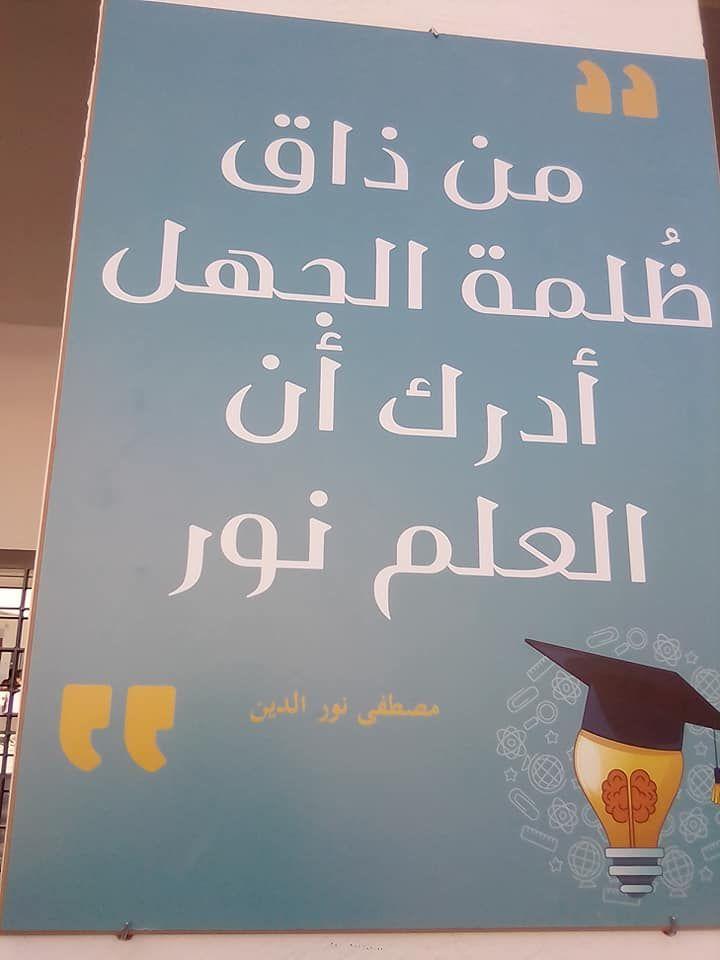 لافتات مدرسية عن العلم من ذاق ظلمة الجهل أدرك أن العلم نور مصطفى نور الدين Calm Artwork Artwork Art