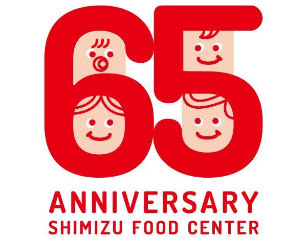 65周年記念ロゴ