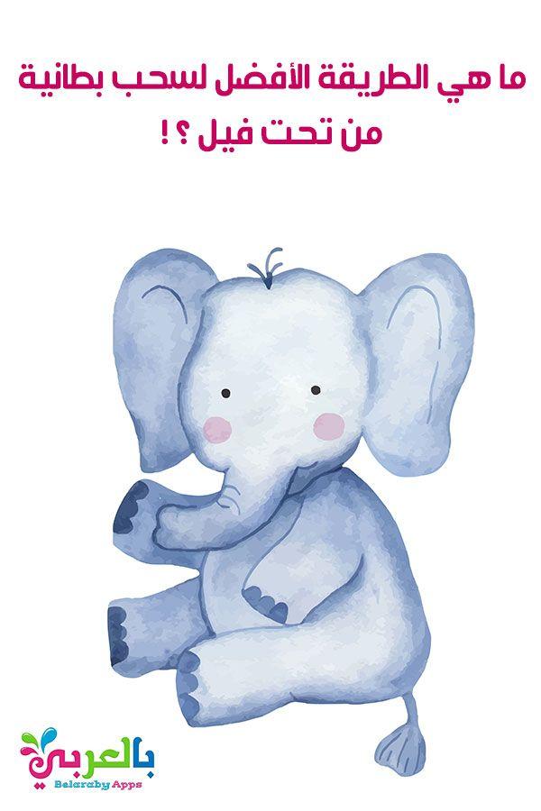 فوازير مضحكة وحلها 2020 حزر فزر مع الجواب بالعربي نتعلم Smurfs Teddy Bear Character