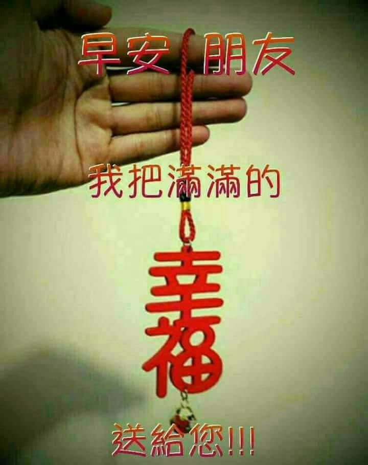 Good Morning Too In Chinese : Best good morning wishes in chinese images on pinterest
