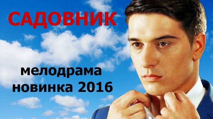 САДОВНИК 2016  Русская мелодрама, новинка 2016, фильмы про любовь