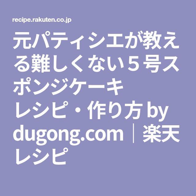元パティシエが教える難しくない5号スポンジケーキ レシピ・作り方 by dugong.com|楽天レシピ