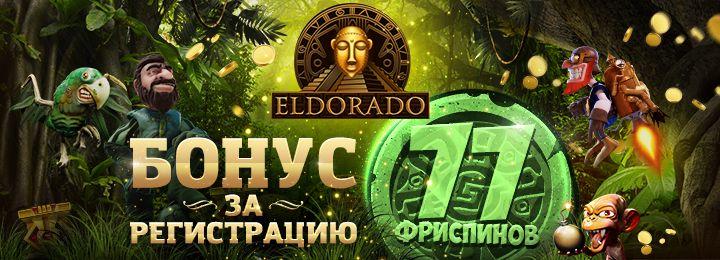Казино онлайн стартовый бонус когда вернут казино в москве