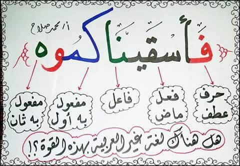 """برق on Twitter: """"اعجاز القرآن الكريم .. و قوّة اللغة العربية ..."""