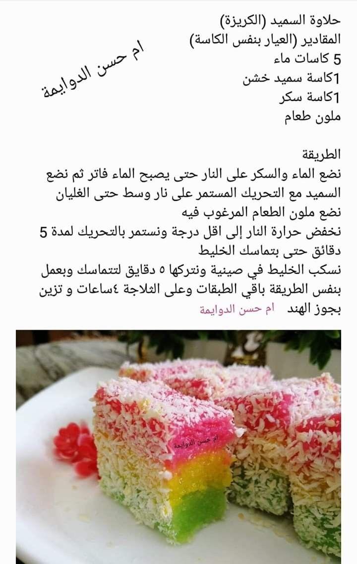 Pin By Nebras Al Zou Ebi On حلويات Food Vegetables Radish