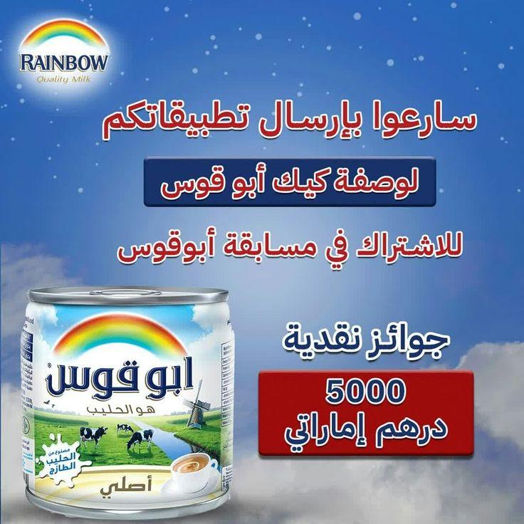 أشترك في مسابقة أبو قوس المبخر واربح 600 درهم إماراتي استخدم حليب أبو قوس الذي يجعل الكيك ناعم وطري شروط الم Milk Gum Food