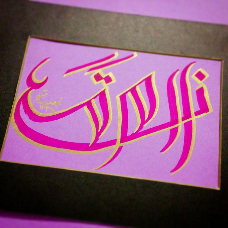 لان اسمي Art by Aaminah Moosa
