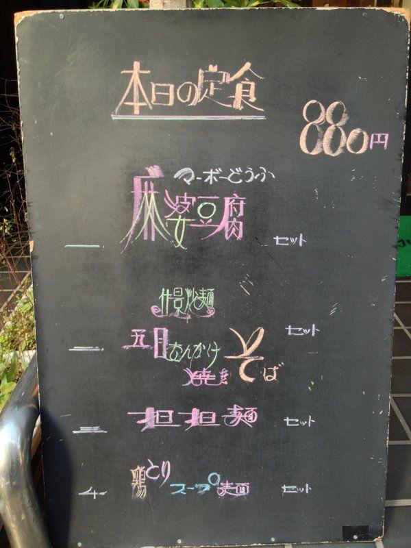 ある中華料理屋のメニュー看板の文字書体がすごすぎる件 - Togetterまとめ