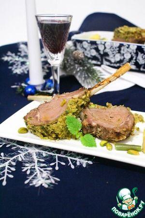 ♔ Delicious Food: Каре ягненка с мятно-фисташковой корочкой