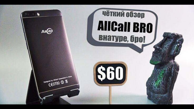 ALLCALL BRO: реклама – хорошо, чёткий обзор лучше...