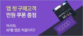 앱 첫 구매시 만원쿠폰 증정