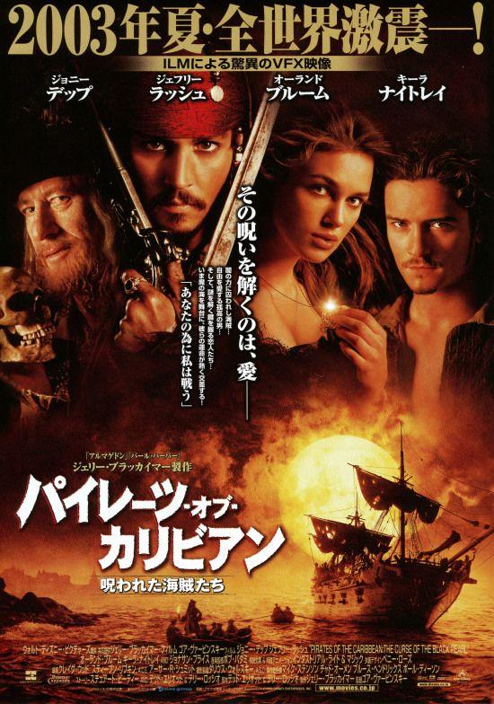 パイレーツ・オブ・カリビアン/呪われた海賊たち のレビューやストーリー、予告編をチェック!上映時間やフォトギャラリーも。