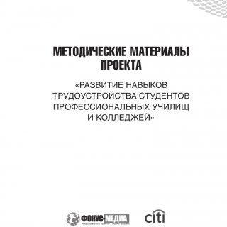 МЕТОДИЧЕСКИЕ МАТЕРИАЛЫ ПРОЕКТА «РАЗВИТИЕ НАВЫКОВ ТРУДОУСТРОЙСТВА СТУДЕНТОВ ПРОФЕССИОНАЛЬНЫХ УЧИЛИЩ И КОЛЛЕДЖЕЙ» Москва, 2013   МЕТОДИЧЕСКИЕ МАТЕРИАЛЫ ПРОЕ. http://slidehot.com/resources/metodicheskoe-posobie-proekta-razvitie-navykov-trudoustrojstva-studentov-ptu.33192/