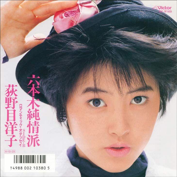 多分、この娘はどんな曲でも歌いこなすことができるんだろうな〜、というのが荻野目ちゃんの「ダンシング・ヒーロー」を聴いた時の第一印…
