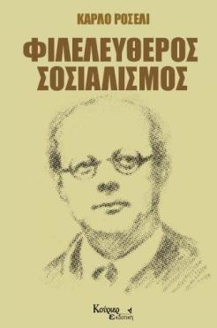 Φιλελεύθερος Σοσιαλισμός,Κάρλο Ροσέλι