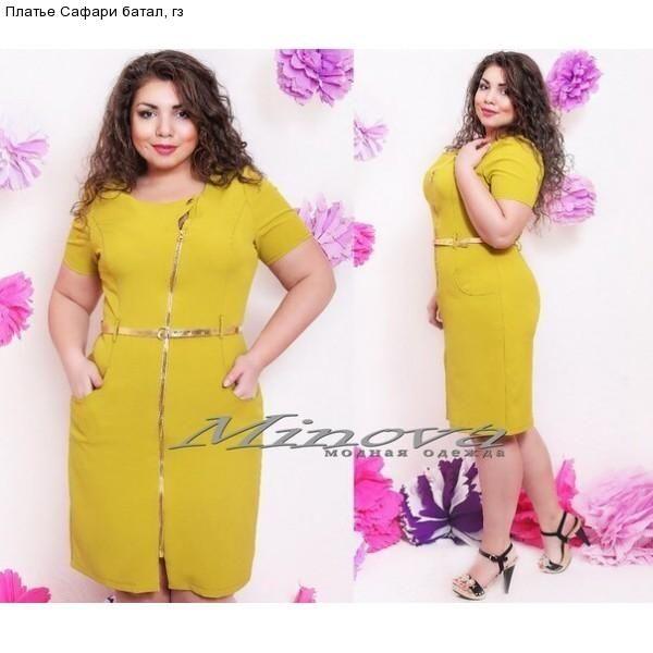 Платье Сафари батал