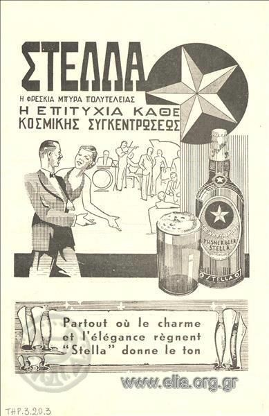"""Stella"" beer - old Greek ad"