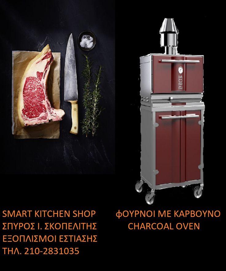 ΦΟΥΡΝΟΣ ΜΕ ΚΑΡΒΟΥΝΑ CHARCOAL OVEN ΓΙΑ BBQ GRILL ΨΗΣΙΜΟ ΦΟΥΡΝΟΙ ΜΕ ΞΥΛΟΚΑΡΒΟΥΝΑ SMART KITCHEN SHOP ΤΗΛ 210 2831035 http://www.smartkitchenshop.eu/component/virtuemart/fournoi/fournoime-karvouno