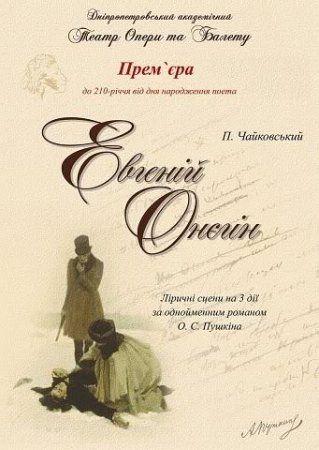 Евгений Онегин, Оперный Onegin Dnepropetrovsk