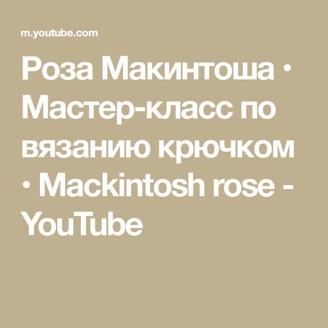 что роза макинтош фото описание вязание книжных