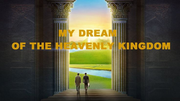 "Accept Judgment and Be Raptured Before God | ""My Dream of the Heavenly K..."