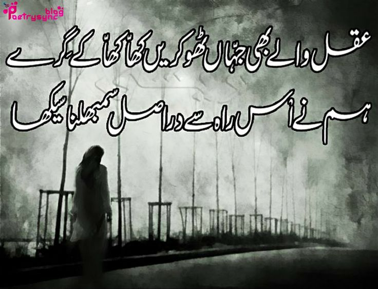 122 best images about sad urdu shayari on pinterest