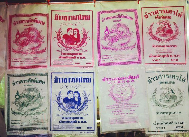 パッケージ屋さん 米袋男女が並ぶデザインに なぜか色気を感じました どこか古めかしくて好きさ . . . #bangkok #thailand #travel #trip #worldtraveler #design #package #retro #タイ #バンコク #旅 #デザイン #パッケージ #レトロ