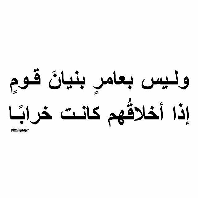 DesertRose//:حكم مختارات من عيون الشعر والأدب - #محمد_الشاوي