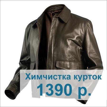 Чистка кожи куртка