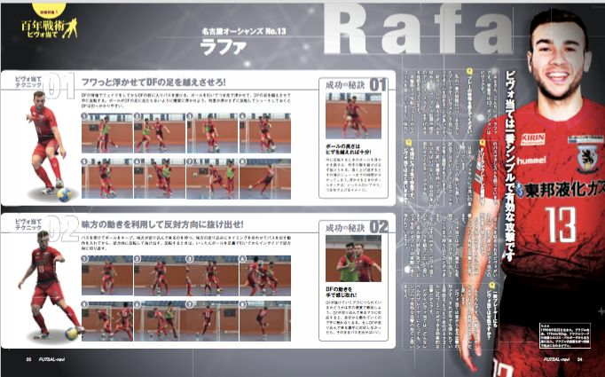 "JAPÓN 🇯🇵   RAFA / ラファ, el pívot brasileño del 名古屋オーシャンズ protagoniza la nueva edición de la revista de fútbol sala japonesa "" フットサルナビ / FUTSAL-navi""😊  #ProneoSports #F-league #Futsal #フットサル  日本 🇯🇵   名古屋オーシャンズのブラジル人ピヴォ、ラファ・サントスがフットサルナビに登場!!   ピヴォ、自身のプレースタイルについて語った。  http://futsal-navi.jp/4051-2/"
