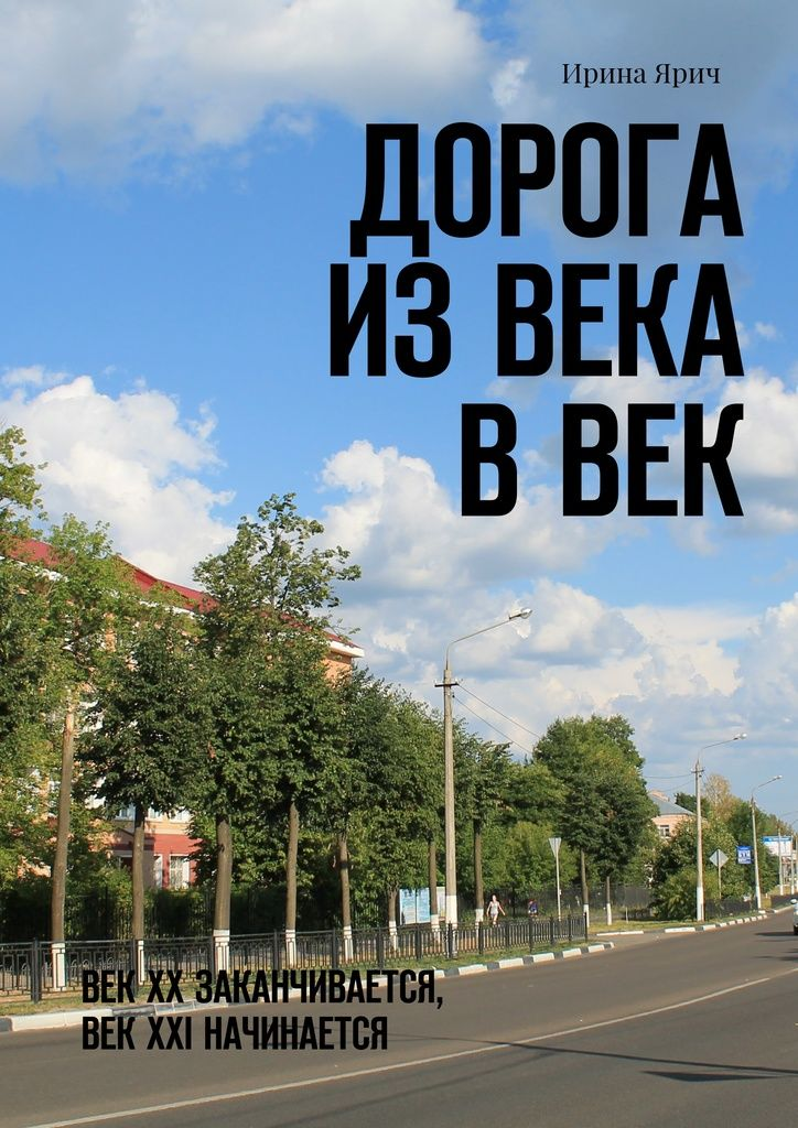 Дорога извека ввек - Ирина Ярич — Ridero