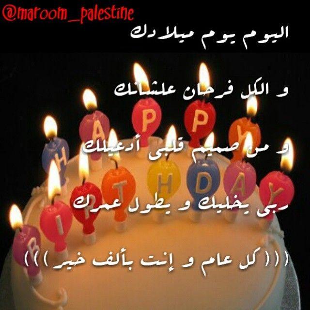عيد الميلاد هي مناسبة تقام مرة كل عام في حياة كل شخص وتكون في اليوم الذي ولد فيه هذا الشخص وتكون أحت Birthday Candles Birthday Birthday Cake