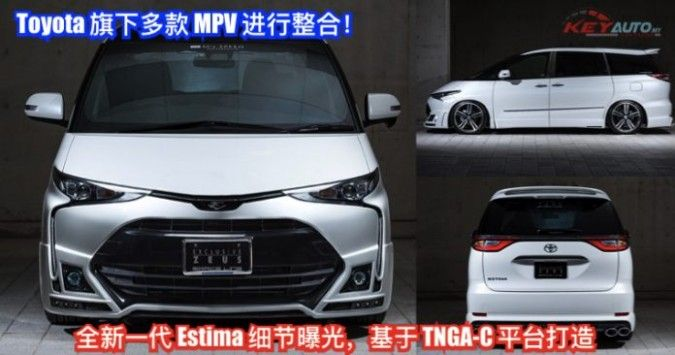 15 Signs You Re In Love With Toyota Estima 2020 Design