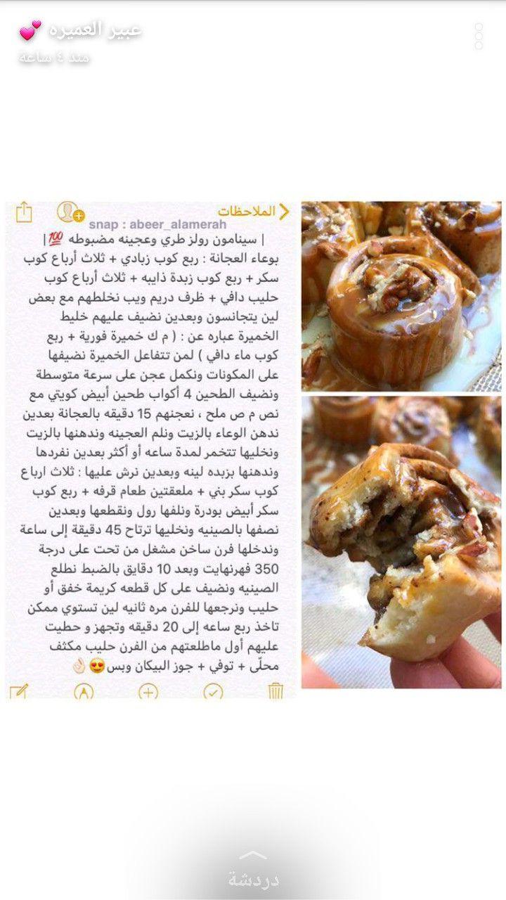 Pin By Cherries Flower On مقتطفات من Snap عبير العميره Food Yummy Food Recipes