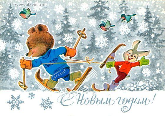 Медвежонок и зайка на лыжах открытка