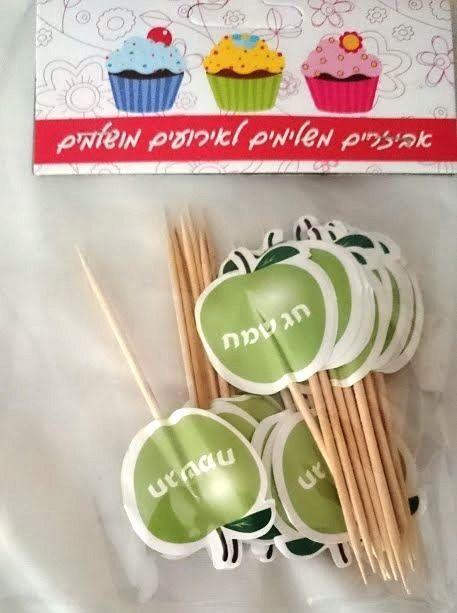 Green Apple Paper Wooden Cocktail Picks Sticks Rosh Hashanah Chag Sameach Hebrew